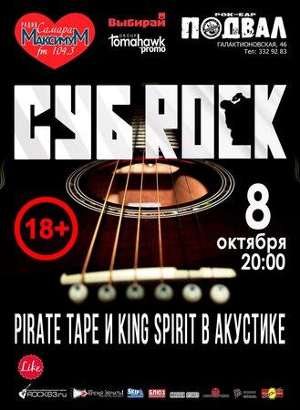 Субботний Рок концерт в Самаре 8 октября 2016