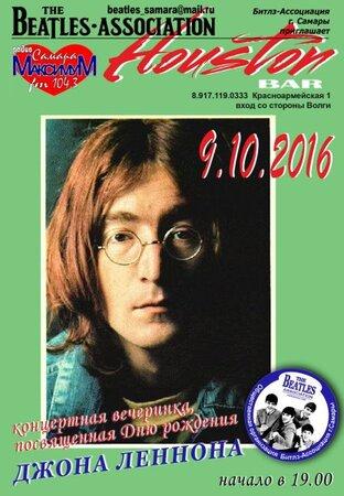 Битлз-Ассоциация / Beatles-Association концерт в Самаре 9 октября 2016