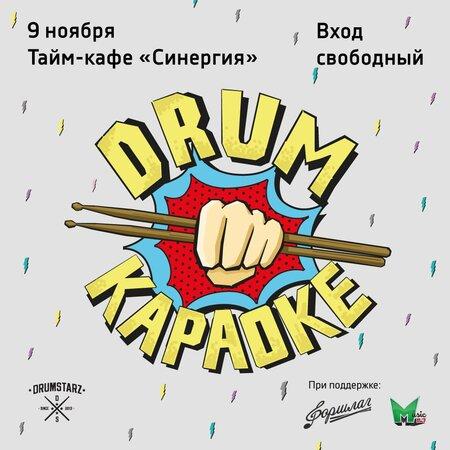 Drum Karaoke концерт в Самаре 9 ноября 2016