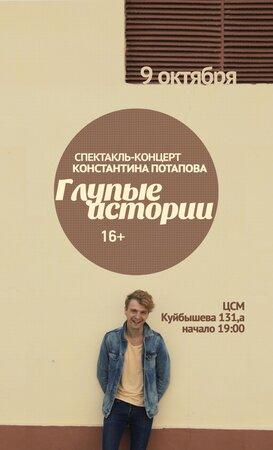 Константин Потапов: Глупые истории концерт в Самаре 9 октября 2016