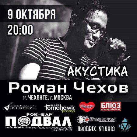 Роман Чехов концерт в Самаре 9 октября 2016