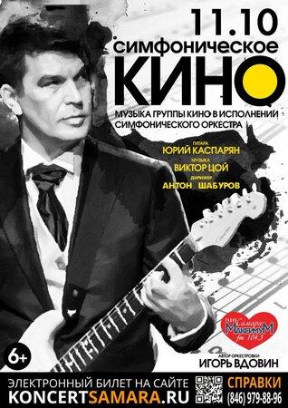 Симфоническое Кино концерт в Самаре 11 октября 2016