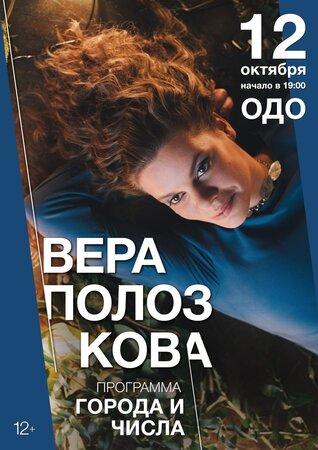 Вера Полозкова концерт в Самаре 12 октября 2016