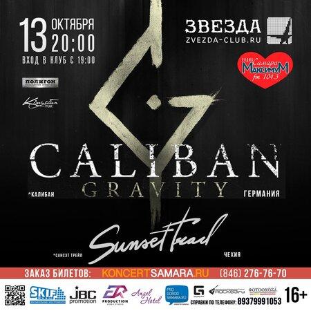 Caliban концерт в Самаре 13 октября 2016