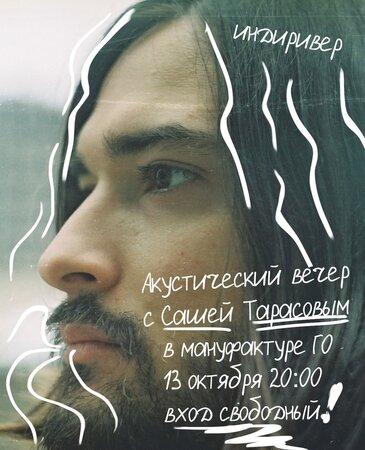 Саша Тарасов концерт в Самаре 13 октября 2016