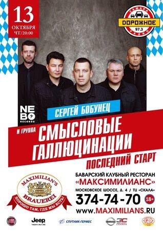 Смысловые Галлюцинации концерт в Самаре 13 октября 2016