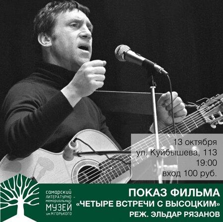 Встречи с Владимиром Высоцким: Артист театра концерт в Самаре 13 октября 2016
