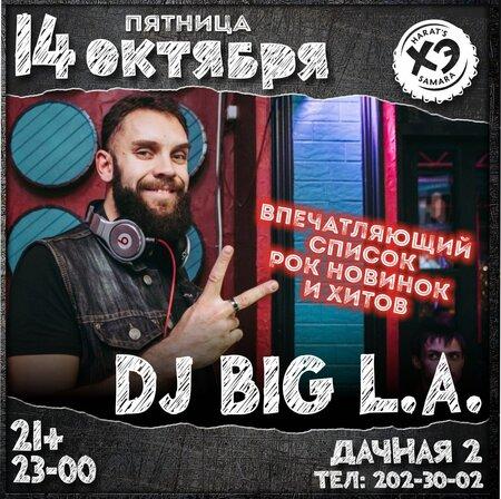 DJ Big L.A. концерт в Самаре 14 октября 2016