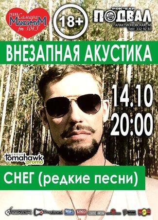 Сергей Снеговский концерт в Самаре 14 октября 2016