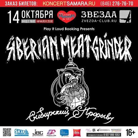 Siberian Meat Grinder концерт в Самаре 14 октября 2016