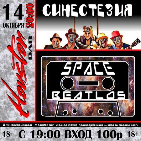Синестезия, Space Beatlos концерт в Самаре 14 октября 2016