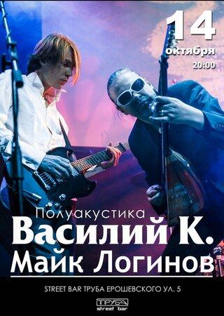 Василий К и Майк Логинов концерт в Самаре 14 октября 2016