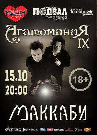 АгатоМания IX концерт в Самаре 15 октября 2016