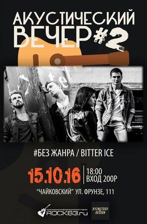 Без Жанра, Bitter Ice концерт в Самаре 15 октября 2016