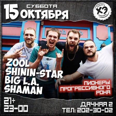 DJ Big L.A., DJ Shaman, DJ Shinin и DJ Zool концерт в Самаре 15 октября 2016