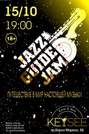 Jazz Guide Jam концерт в Самаре 15 октября 2016
