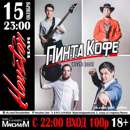 Пинта Кофе концерт в Самаре 15 октября 2016