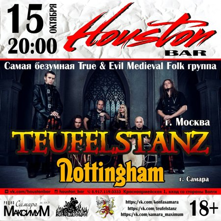 Teufelstanz концерт в Самаре 15 октября 2016