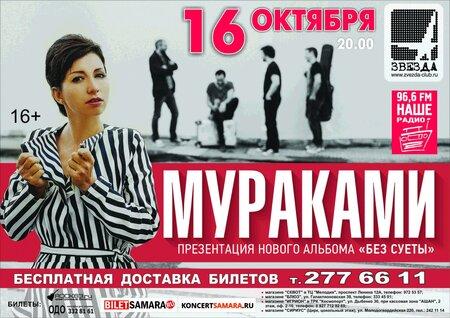 Мураками концерт в Самаре 16 октября 2016
