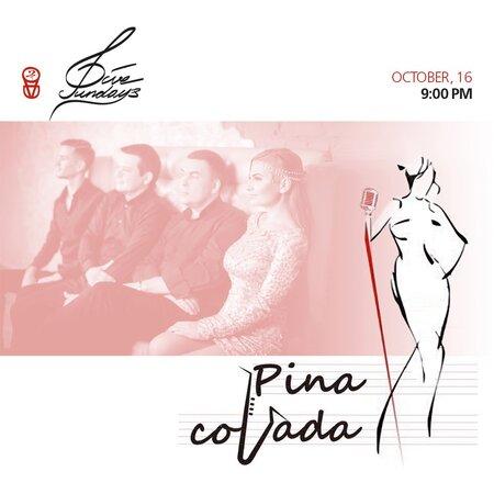 Pina Colada концерт в Самаре 16 октября 2016