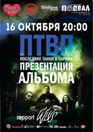 Последние Танки в Париже / ПТВП концерт в Самаре 16 октября 2016