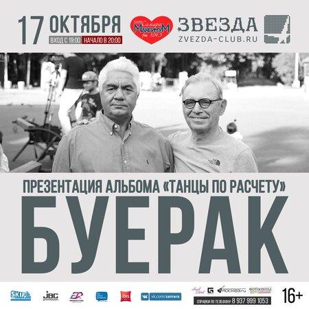 Буерак концерт в Самаре 17 октября 2016