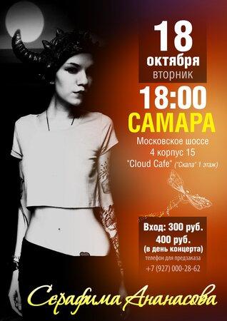 Серафима Ананасова концерт в Самаре 18 октября 2016