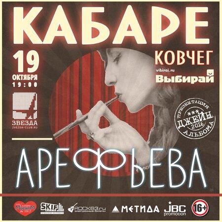 Ольга Арефьева и «Кабаре-Ковчег» концерт в Самаре 19 октября 2016