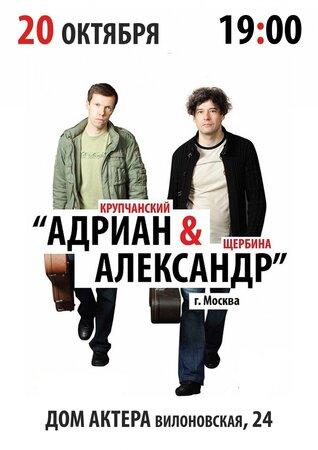 Адриан и Александр концерт в Самаре 20 октября 2016