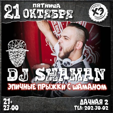 DJ Shaman концерт в Самаре 21 октября 2016