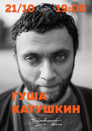 Гуша Катушкин концерт в Самаре 21 октября 2016