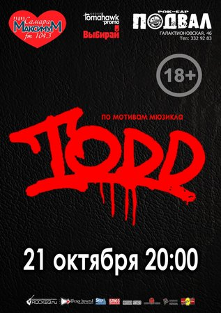 Todd концерт в Самаре 21 октября 2016
