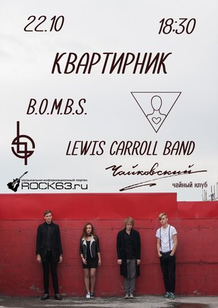 Lewis Carroll, Best of My Broken Soul концерт в Самаре 22 октября 2016
