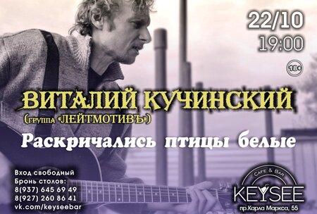 Лейтмотив концерт в Самаре 22 октября 2016