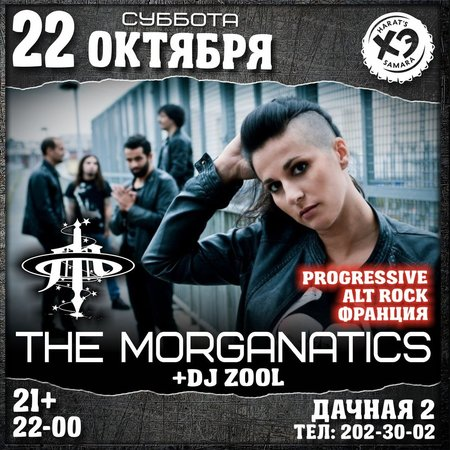 The Morganatics концерт в Самаре 22 октября 2016