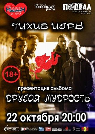 Тихие Игры концерт в Самаре 22 октября 2016