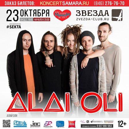 Alai Oli концерт в Самаре 23 октября 2016
