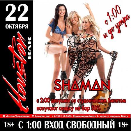 DJ Shaman концерт в Самаре 23 октября 2016