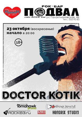 Doctor Kotik концерт в Самаре 23 октября 2016