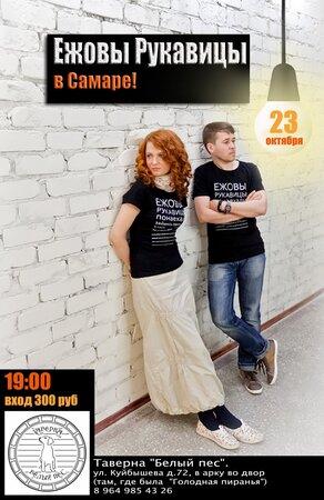 Ежовы Рукавицы концерт в Самаре 23 октября 2016