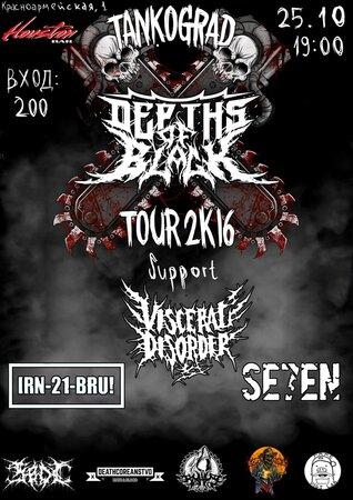 Depths оf Black концерт в Самаре 25 октября 2016