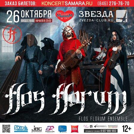 Flos Florum концерт в Самаре 26 октября 2016