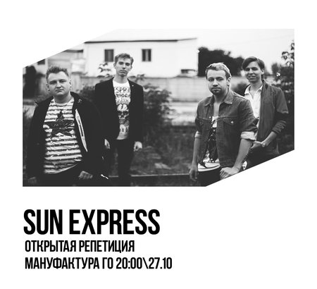 Sun EXpress концерт в Самаре 27 октября 2016