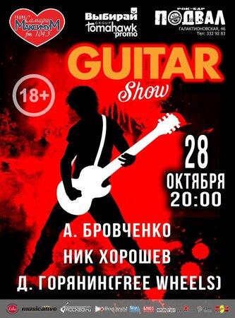 Guitar Show концерт в Самаре 28 октября 2016