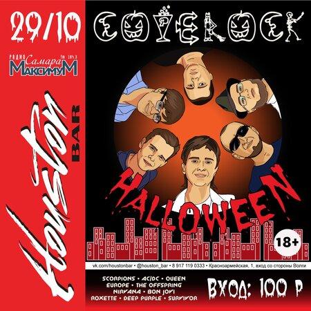 CoveRock концерт в Самаре 29 октября 2016