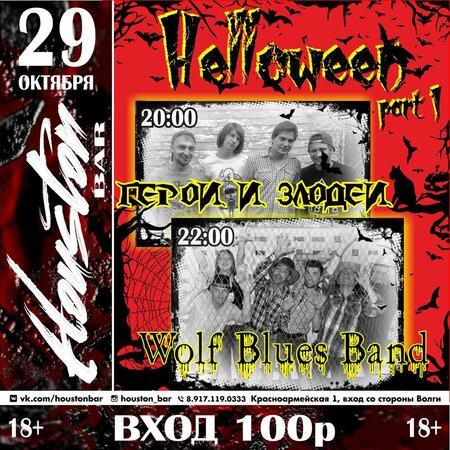Герои и Злодеи, Wolf Blues Band концерт в Самаре 29 октября 2016