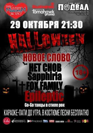 Halloween концерт в Самаре 29 октября 2016