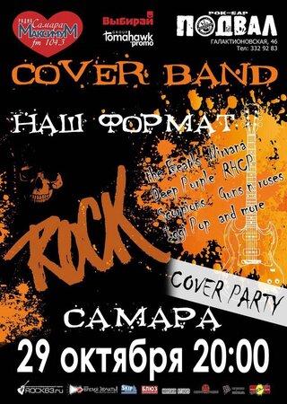 Наш Формат концерт в Самаре 29 октября 2016
