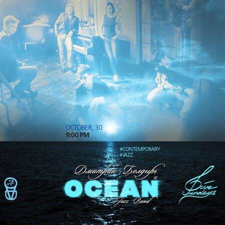 Дмитрий Болдырь & Ocean Jazz Band концерт в Самаре 30 октября 2016