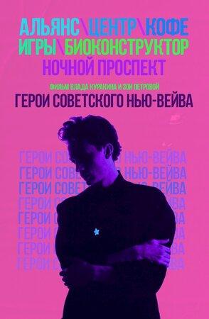 Герои советского нью-вейва концерт в Самаре 30 октября 2016